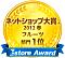 2012ネットショップ大賞フルーツ部門、受賞ページへ