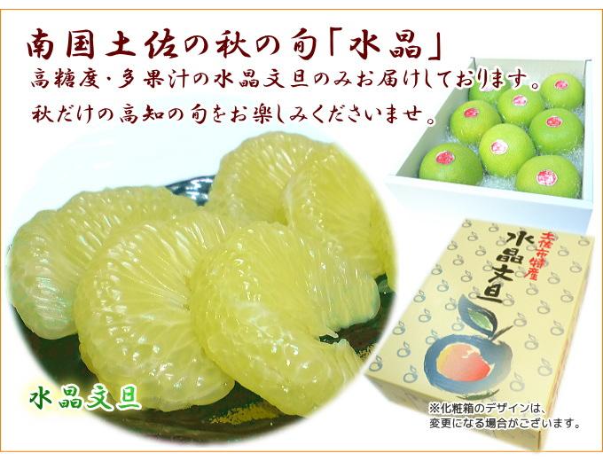 水晶文旦果実と化粧箱